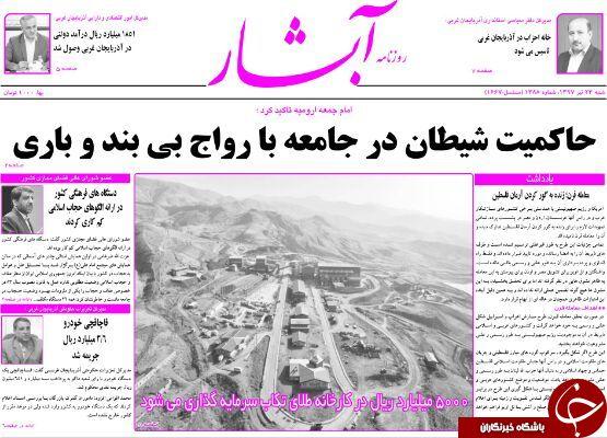 نیم صفحه نخست روزنامه آذربایجان غربی شنبه  ۲۳ تیرماه