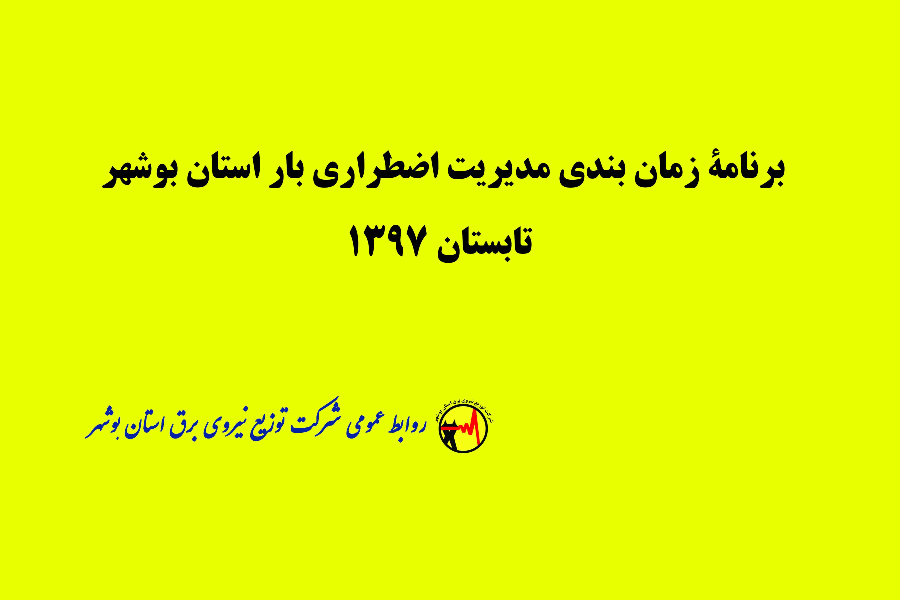 برنامۀ زمان بندی مدیریت اضطراری بار استان بوشهر تابستان ۱۳۹۷