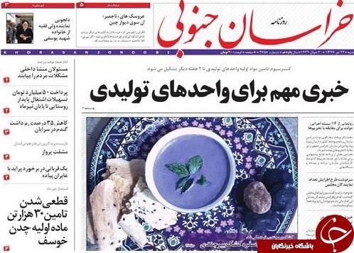 صفحه نخست روزنامههای استان/بیست و سوم تیر ماه