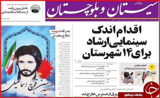 صفحه نخست روزنامه سیستان و بلوچستان شنبه ۲۳ تیرماه