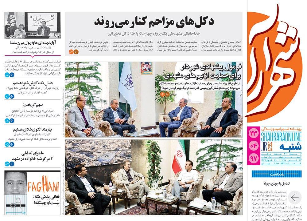 صفحه نخست روزنامههای خراسان رضوی شنبه 23 تیر