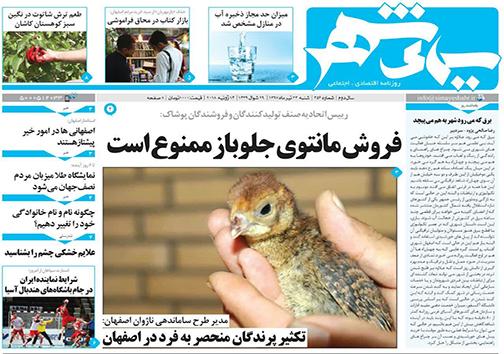 صفحه نخست روزنامه های استان اصفهان شنبه 23 تیر ماه