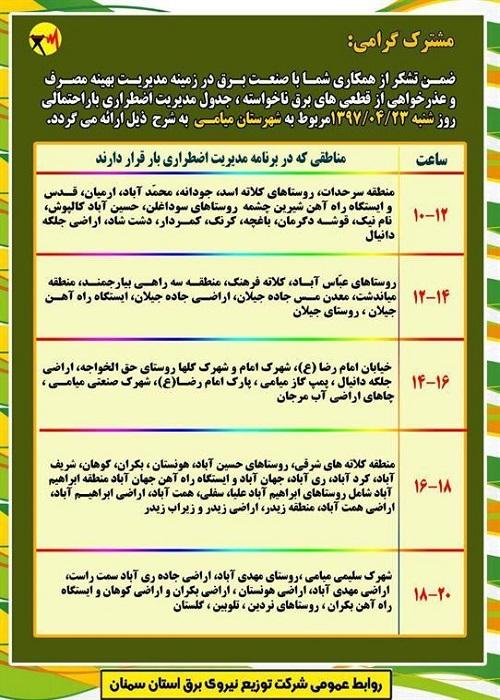 اعلام جدول خاموشی روز شنبه در استان سمنان