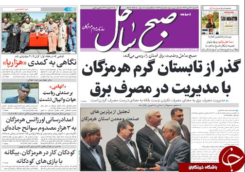 صفحه نخست روزنامه هرمزگان شنبه ۲۳ تیر سال ۹۷
