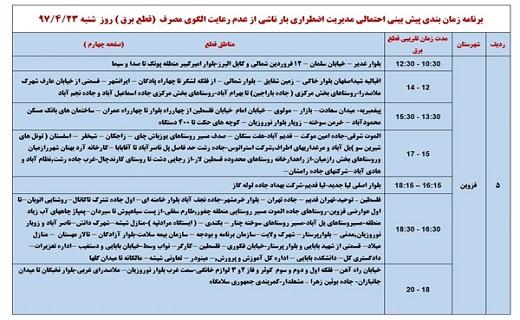 اعلام زمان قطع برق در استان قزوین