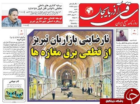 صفحه نخست روزنامه استانآذربایجان شرقی شنبه ۲۳ تیر ماه