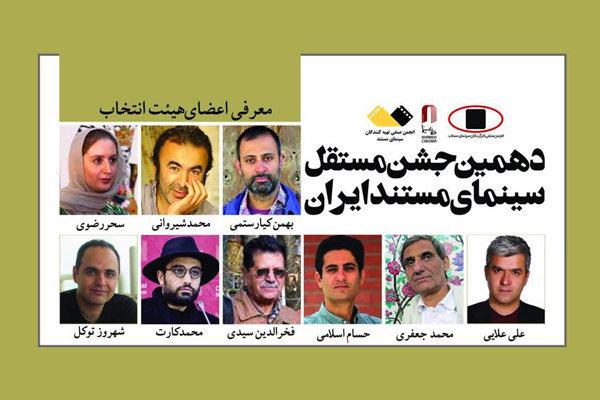 هیئت انتخاب دهمین جشن مستقل سینمای مستند معرفی شدند