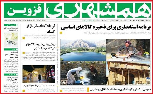 صفحه نخست روزنامه استان قزوین در بیست و سوم تیر ماه
