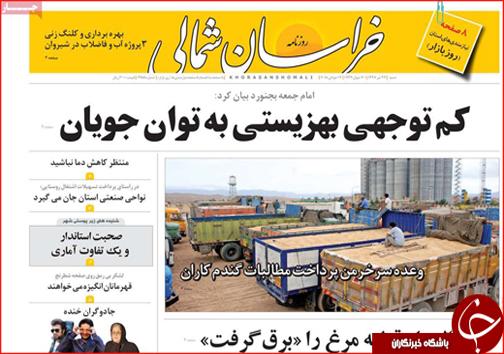 صفحه نخست روزنامه خراسان شمالی بیست و سوم تیر ماه