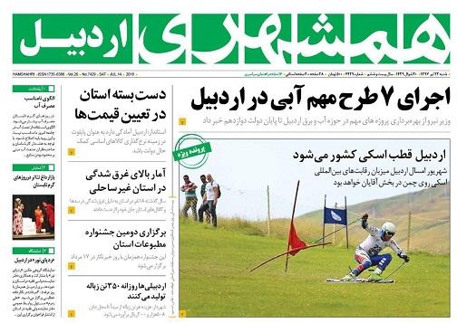 صفحه نخست روزنامه اردبیل شنبه 23 تیر ماه