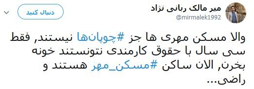 توهین مشاور وزیر راه به مسکن مهر واکنش کاربران را در پی داشت
