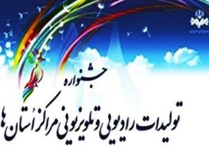 ارسال آثارفضای مجازی صداوسیمای مرکز قزوین به جشنواره رادیویی و تلویزیونی