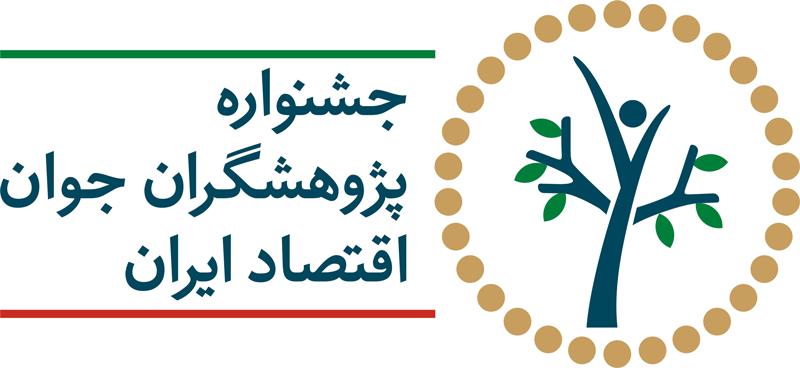 چالش های اقتصاد ایران زیر ذره بین پژوهشگران جوان