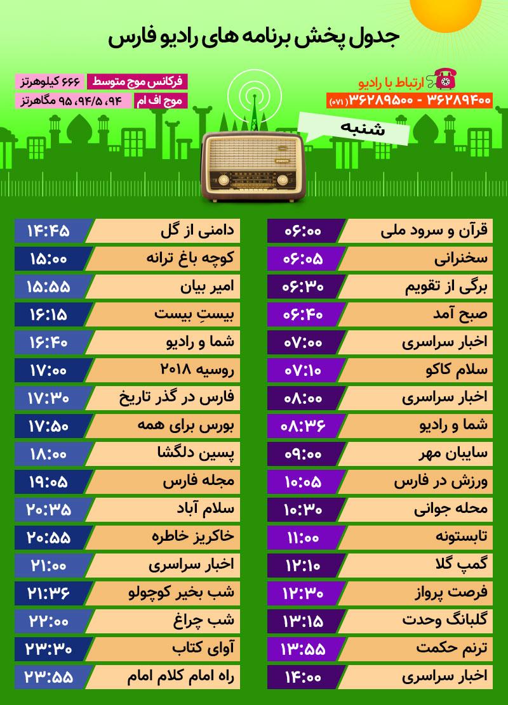 برنامههای امروز رادیو فارس شنبه ۲۳ تیر ماه ۹۷