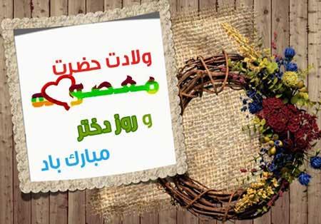 اس ام اس ولادت حضرت معصومه (س) و روز دختر