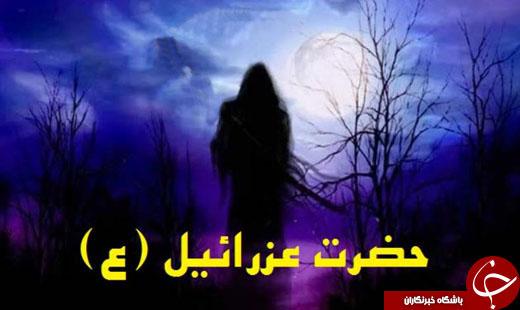 عزرائیل یعنی چه؟! / فرشته مرگ برای چه کسانی خودش را آراست؟