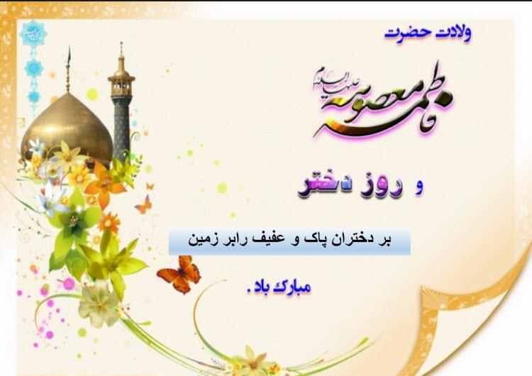 عکس نوشته و پروفایل ولادت حضرت معصومه س ۱۴۰۰ واتساپ