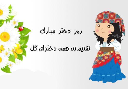 عکس نوشته روز دختر برای وضعیت واتساپ ۱۴۰۰ + پروفایل
