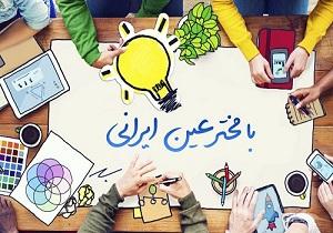 تضمین سلامت مادر و جنین به کمک محصولی دانشبنیان /تولید محصولی منحصر به فرد برای اولین بار در جهان به دست شرکتهای دانشبنیان/سلامت کودک را خود را با این شکم بند منحصر به فرد ایرانی تضمین کنید