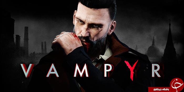 همه آنچه از بازی Vampyr نمی دانید! +تصاویر