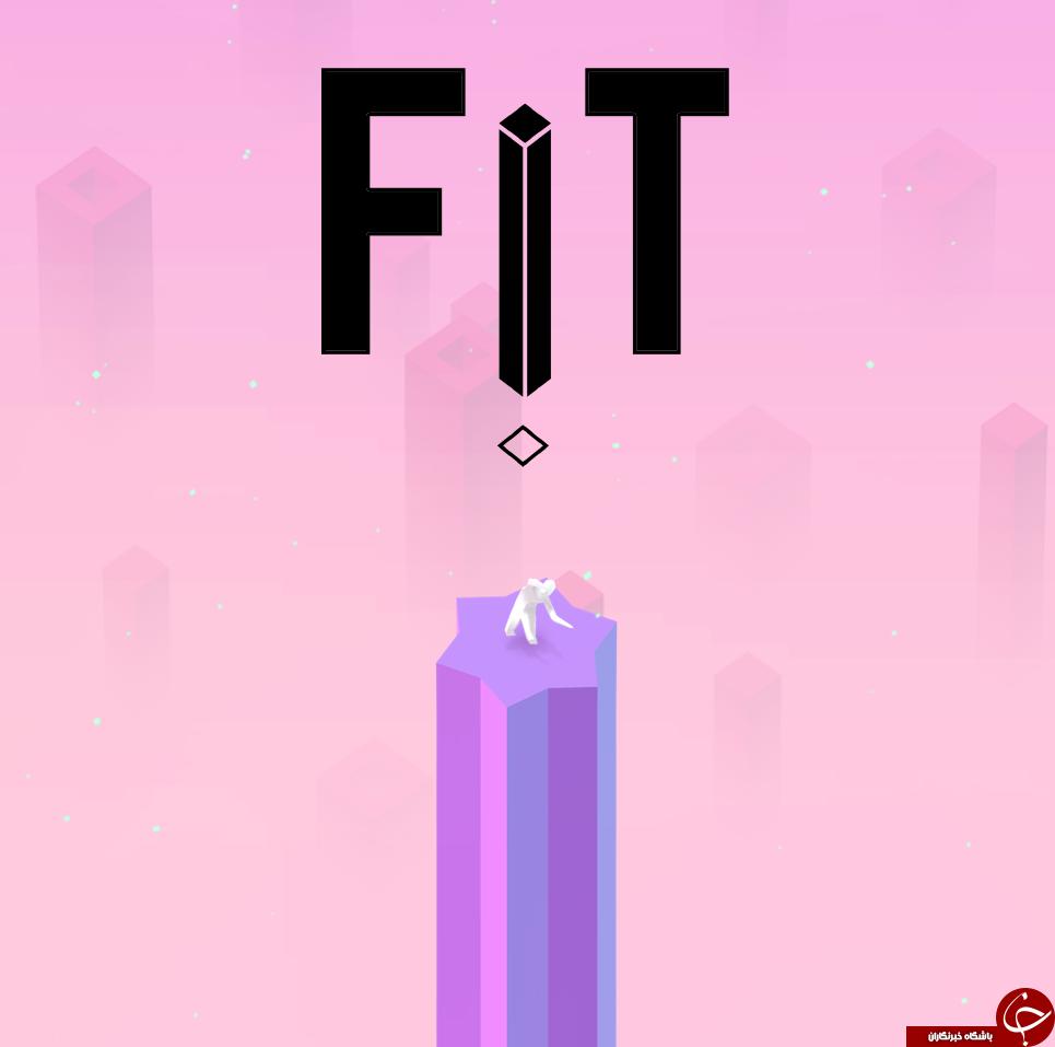 معرفی بازی Fit مناسب کاربران اندروید و iOS  +تصاویر