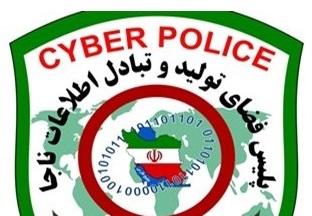 توصیههای ویژه پلیس فتای بوشهر برای سفرهای تابستانه