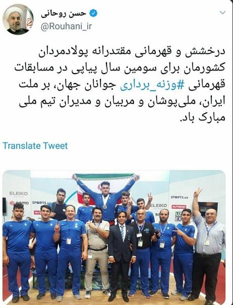 حجتالاسلام روحانی قهرمانی جوانان کشورمان در رقابت های وزنه برداری جهان را تبریک گفت