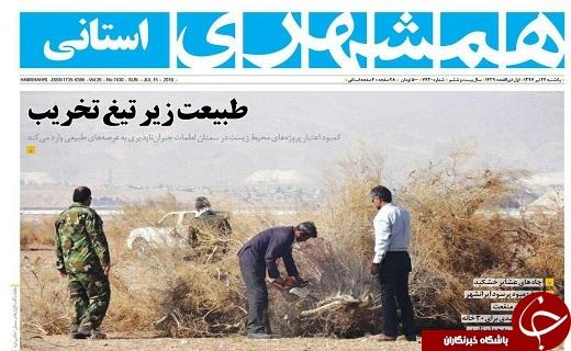 صفحه نخست روزنامه سیستان و بلوچستان یکشنبه ۲۴ تیرماه