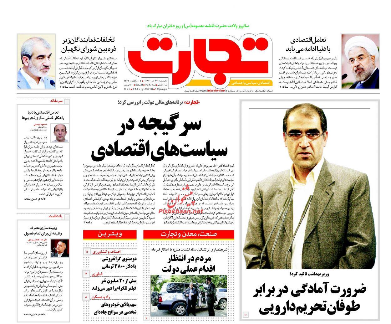صفحه نخست روزنامه های اقتصادی 24 تیرماه