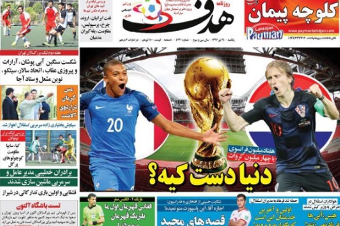 روزنامه هدف - ۲۴ تیر
