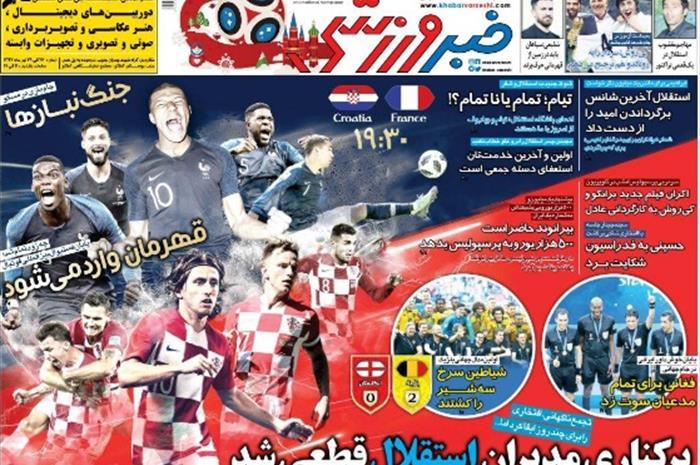 روزنامه خبر ورزشی - ۲۴ تیر