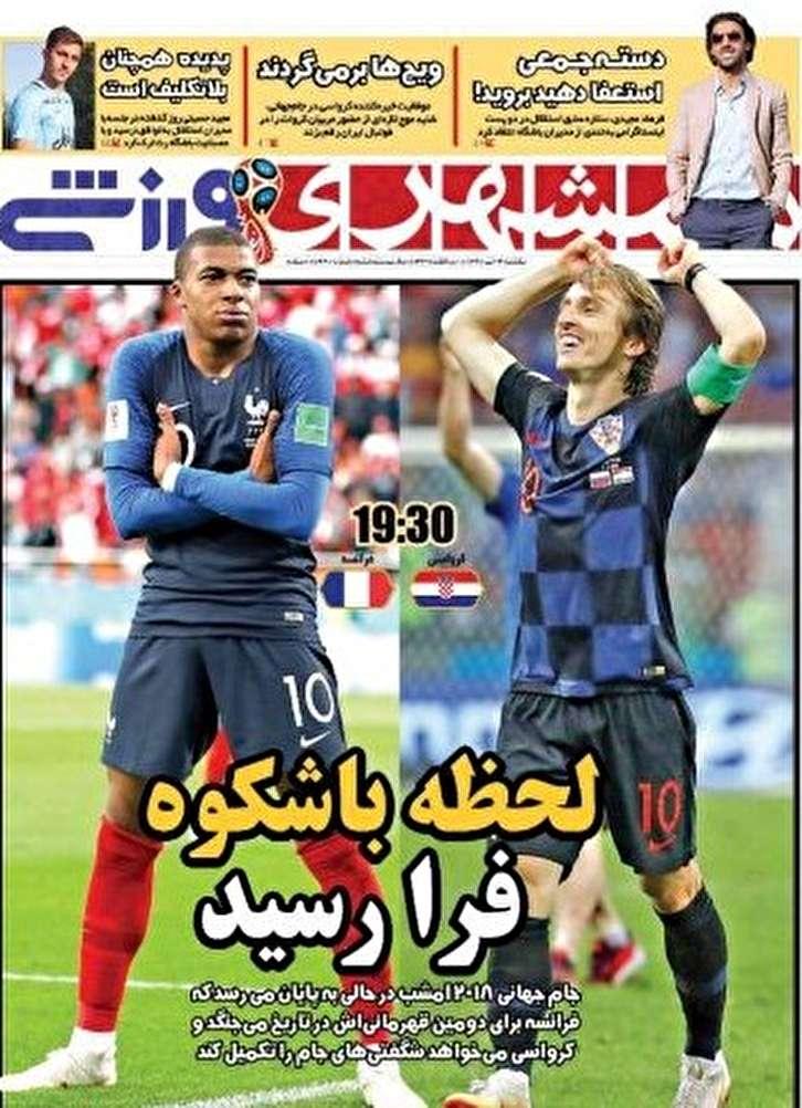 باشگاه خبرنگاران - همشهری ورزشی - ۲۴ تیر