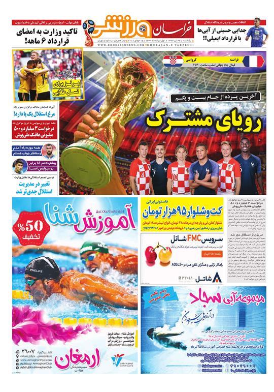صفحه نخست روزنامههای خراسان رضوی یکشنبه 24 تیر