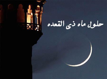 نمازی که باید در ماه ذی القعده خواند/ عبادتی که رضایت پدر و مادر را در بر دارد