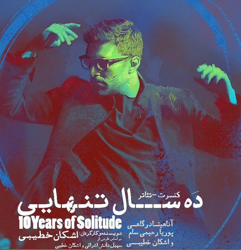 بازگشت اشکان خطیبی با «ده سال تنهایی» به صحنه تئاتر