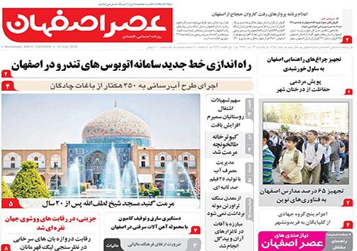 صفحه نخست روزنامه های استان اصفهان یکشنبه 24 تیر ماه