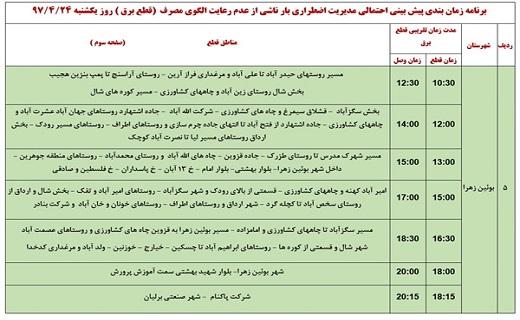اعلام ساعت قطع برق  در برخی از مناطق استان قزوین