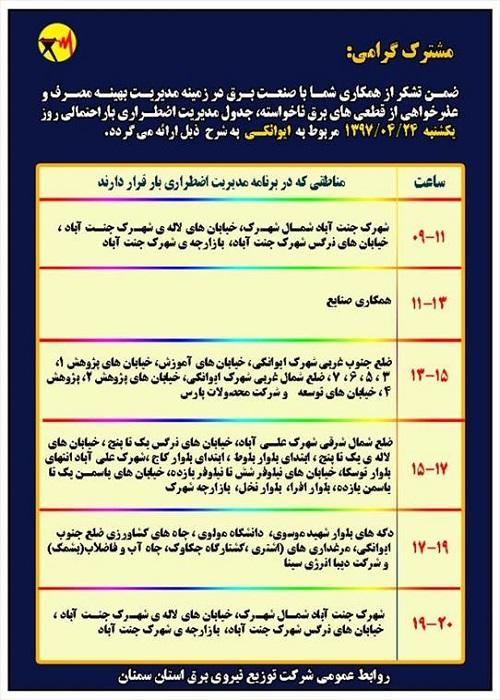 اعلام جدول خاموشی روز یکشنبه در استان سمنان
