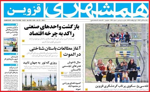 صفحه نخست روزنامه استان قزوین در بیست و چهارم تیر ماه