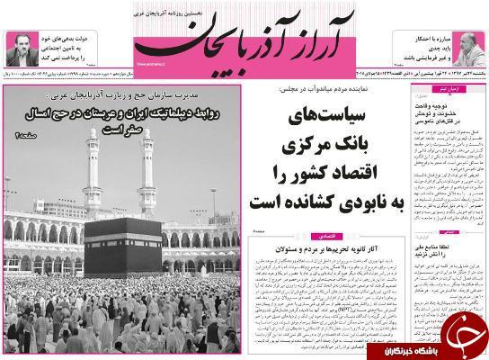 نیم صفحه نخست روزنامههای آذربایجان غربی یکشنبه ۲۴ تیرماه