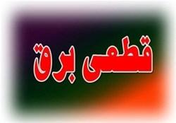 اعلام زمان قطعی برق در مناطق مختلف کهگیلویه وبویراحمد