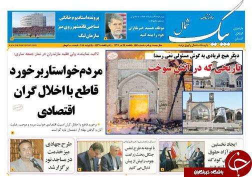 صفحه نخست روزنامههای مازندران یکشنبه ۲۴ تیرماه