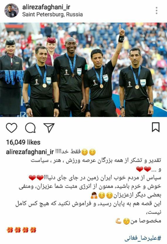 فغانی از پایان قصه جام جهانی 2018 نوشت+ تصویر