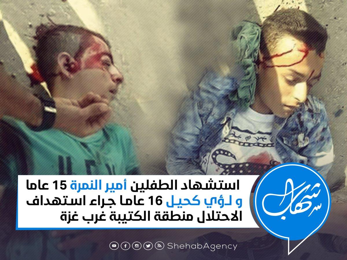 آسمانیشدن دو نوجوان فلسطینی میان خون و آتش +فیلم