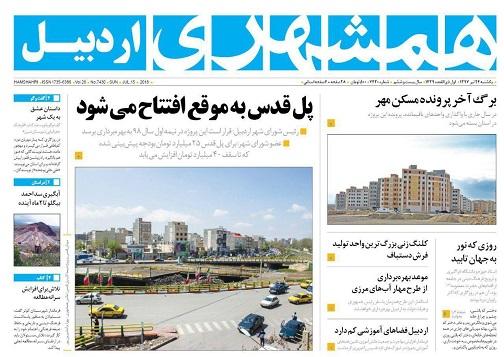 صفحه نخست روزنامه اردبیل یکشنبه 24 تیر ماه