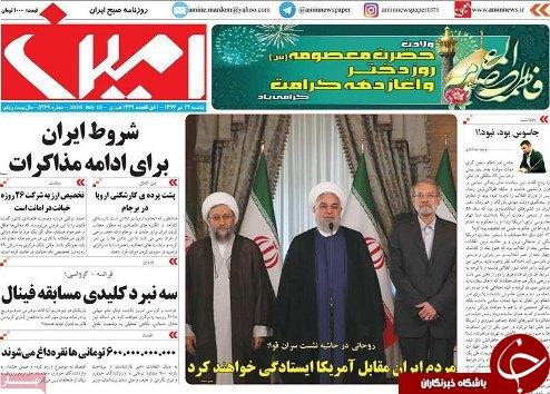 صفحه نخست روزنامه استانآذربایجان شرقی یک شنبه ۲۴ تیر ماه
