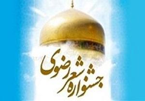 برگزاری جشنواره سراسری دوبیتی و رباعی رضوی در همدان