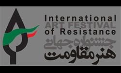 دبیران سه بخش پنجمین جشنواره هنر مقاومت منصوب شدند