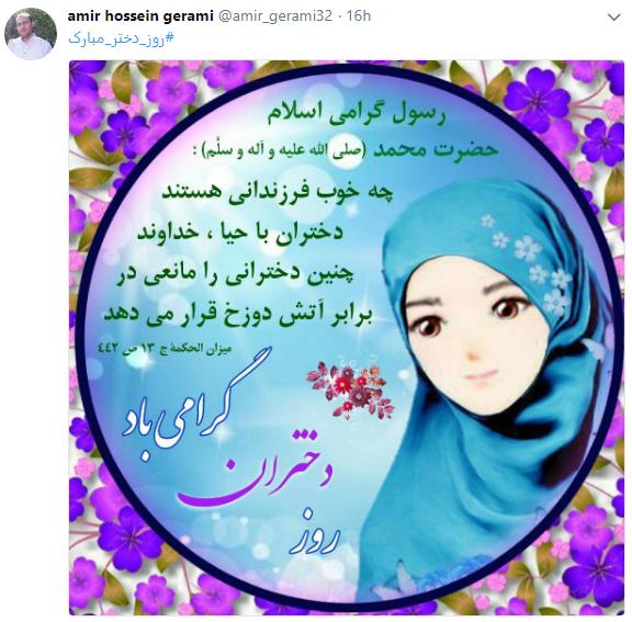 تبریک روز دختر به سبک کاربران فضای مجازی