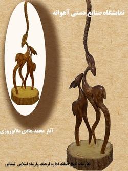 برپایی نمایشگاه صنایع دستی آهوانه در نیشابور